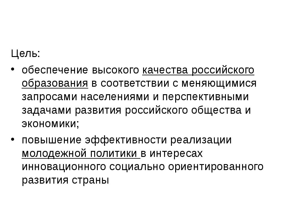 Цель: обеспечение высокого качества российского образования в соответствии с...
