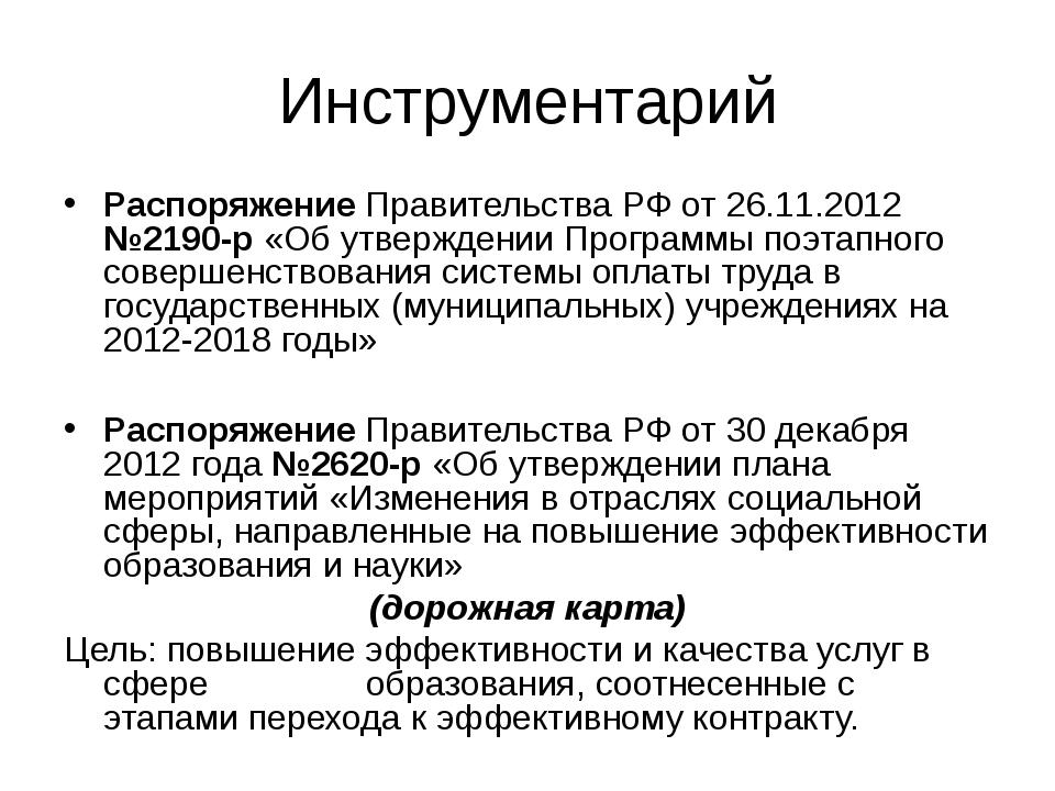 Инструментарий Распоряжение Правительства РФ от 26.11.2012 №2190-р «Об утверж...