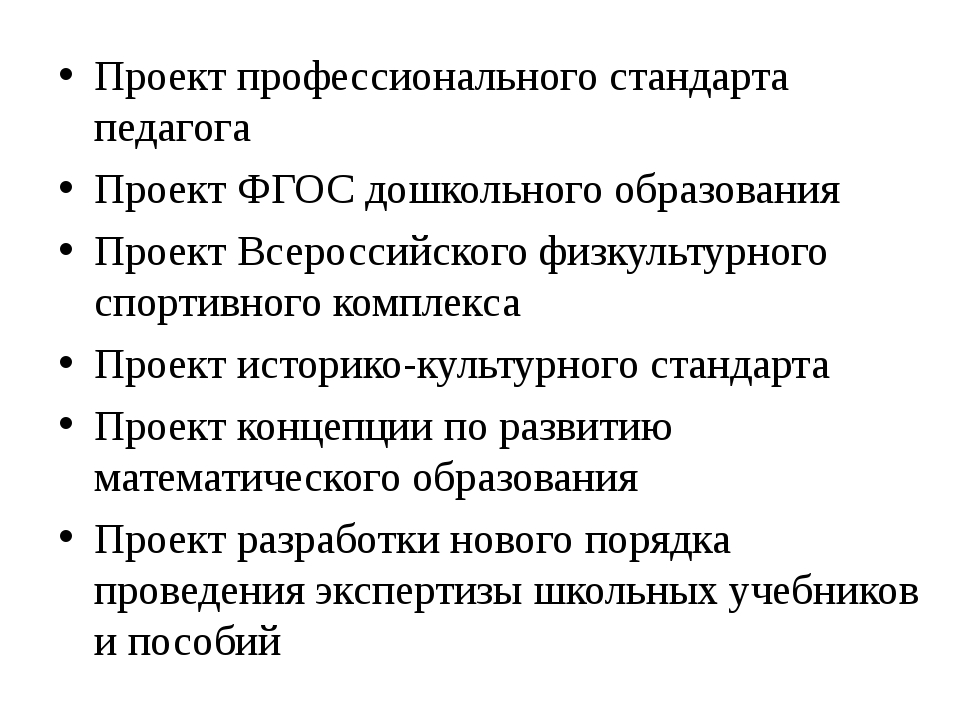 Проект профессионального стандарта педагога Проект ФГОС дошкольного образован...