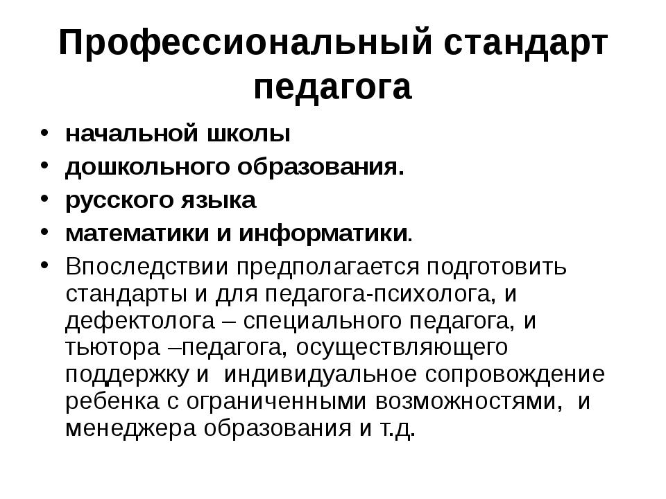 Профессиональный стандарт педагога начальной школы дошкольного образования. р...