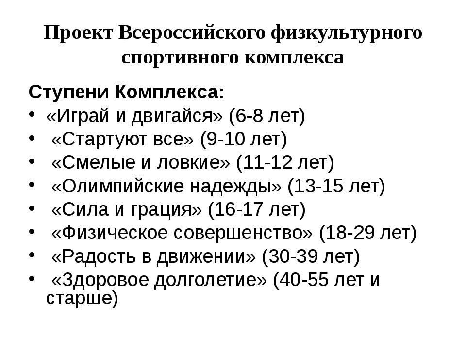Проект Всероссийского физкультурного спортивного комплекса Ступени Комплекса:...
