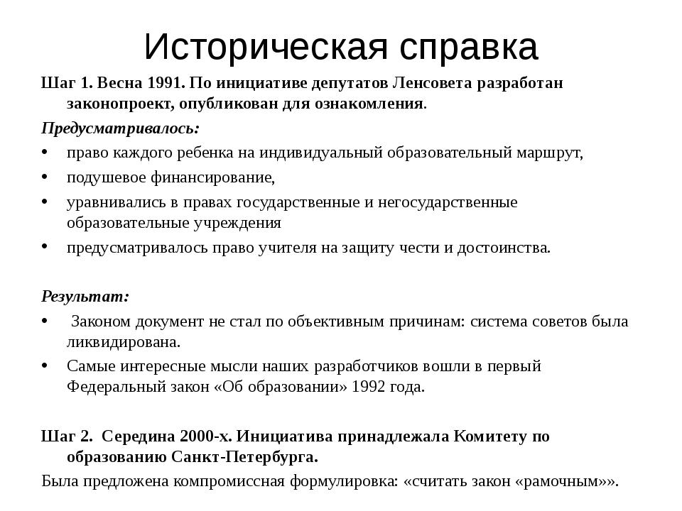 Историческая справка Шаг 1. Весна 1991. По инициативе депутатов Ленсовета раз...
