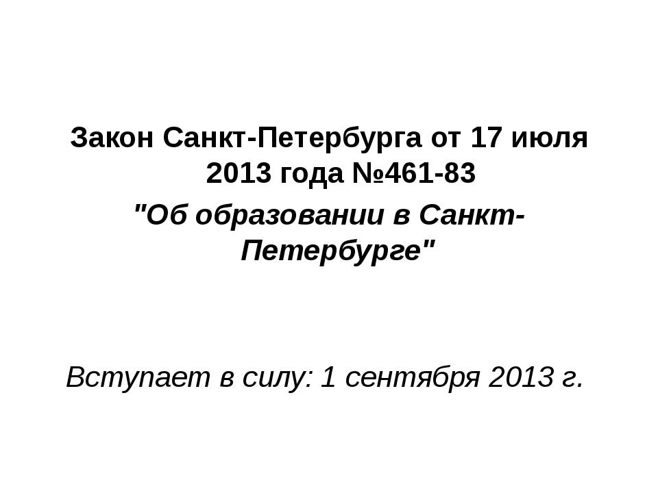 """Закон Санкт-Петербурга от 17 июля 2013 года №461-83 """"Об образовании в Санкт-П..."""