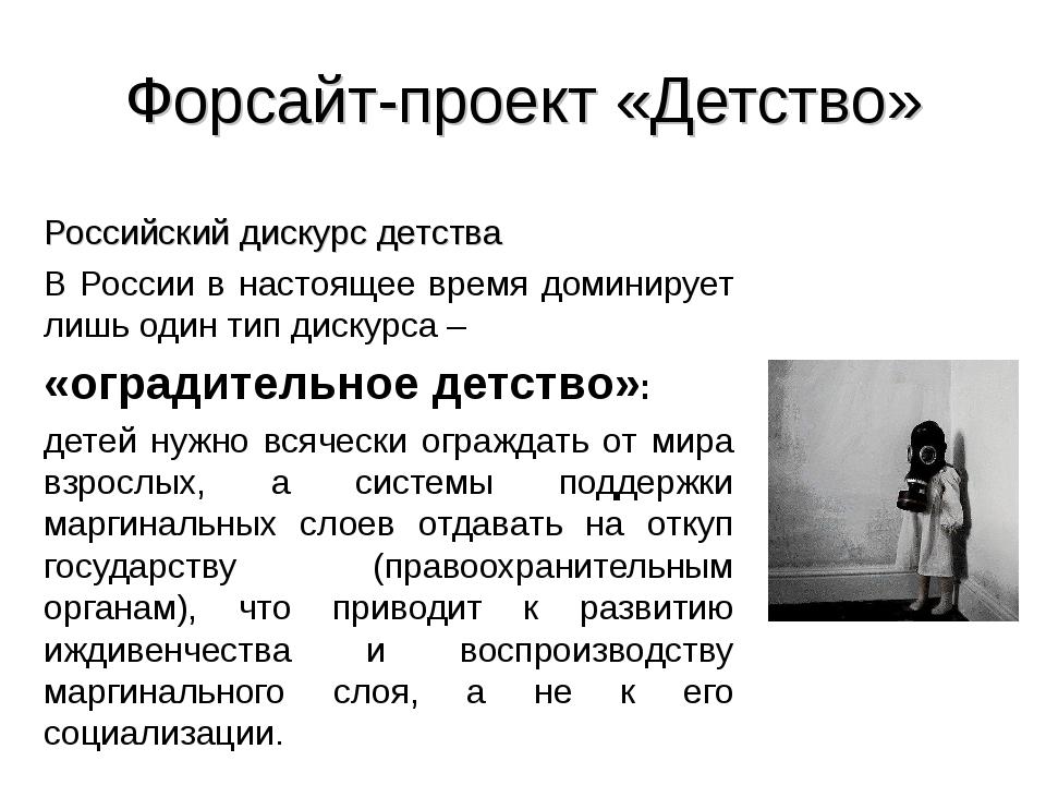 Форсайт-проект «Детство» Российский дискурс детства В России в настоящее врем...