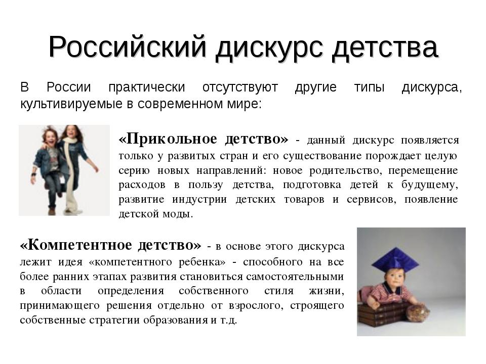 Российский дискурс детства В России практически отсутствуют другие типы диску...