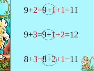9+2=9+1+1=11 9+3=9+1+2=12 8+3=8+2+1=11 ProPowerPoint.Ru