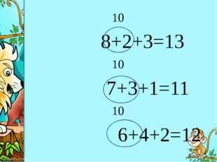 10 8+2+3=13 10 7+3+1=11 10 6+4+2=12 ProPowerPoint.Ru