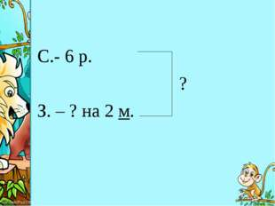 С.- 6 р. ? З. – ? на 2 м. ProPowerPoint.Ru