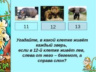 Угадайте, в какой клетке живёт каждый зверь, если в 12-й клетке живёт лев, сл