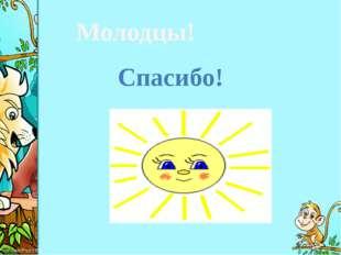 Молодцы! Спасибо! ProPowerPoint.Ru