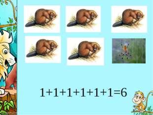 1+1+1+1+1+1=6 ProPowerPoint.Ru