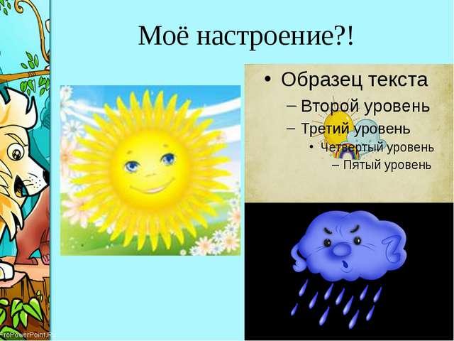Моё настроение?! ProPowerPoint.Ru