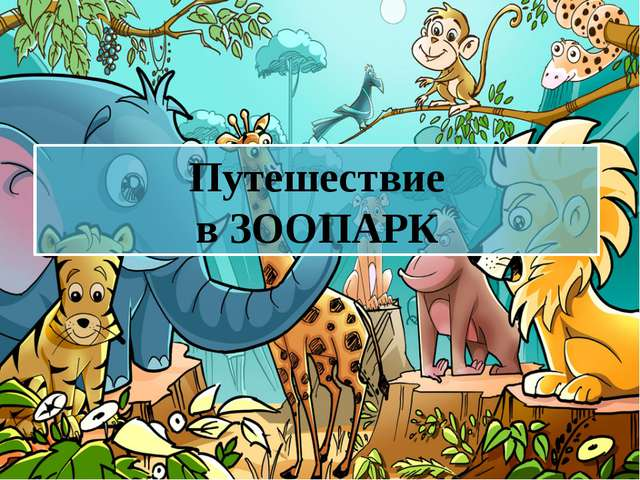 Путешествие в ЗООПАРК ProPowerPoint.Ru