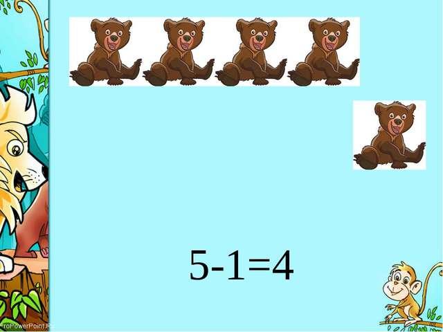 5-1=4 ProPowerPoint.Ru