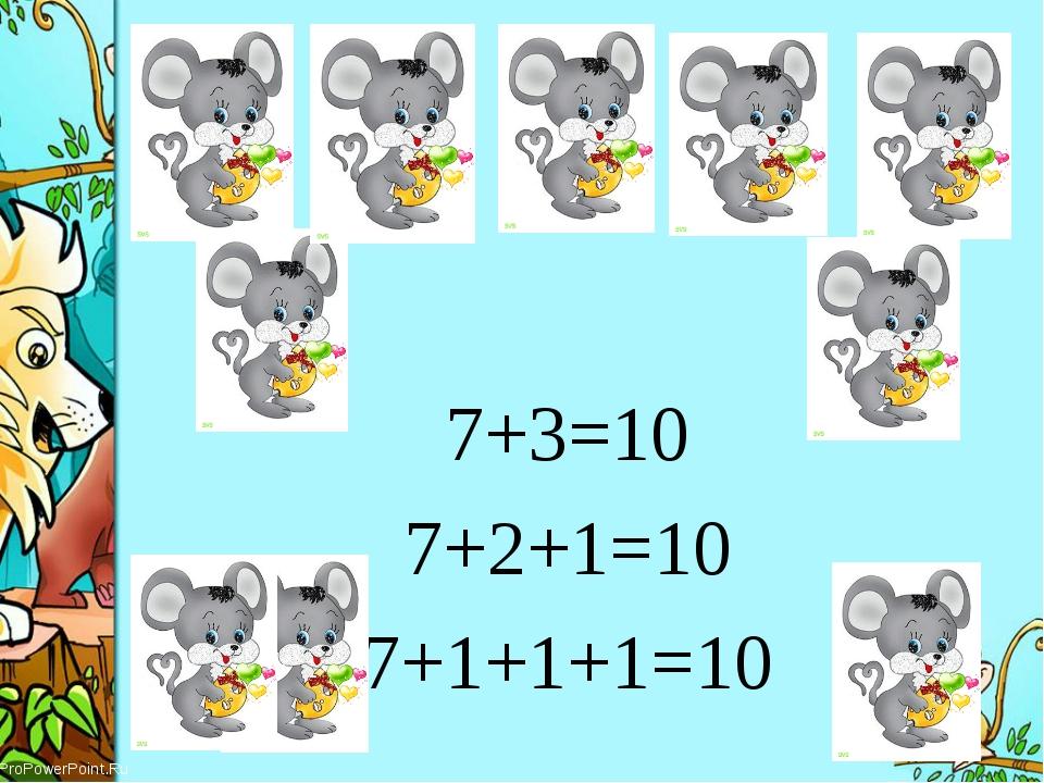 7+3=10 7+2+1=10 7+1+1+1=10 ProPowerPoint.Ru