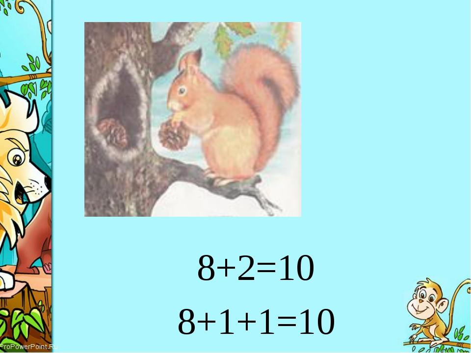 8+2=10 8+1+1=10 ProPowerPoint.Ru