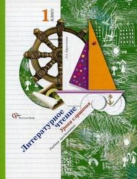 Литературное чтение: уроки слушания. 1 класс. Учебная хрестоматия для учащихся общеобразовательных учреждений