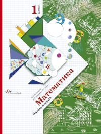 Математика. Учебник. 1 класс. В 2-х частях. Часть 1