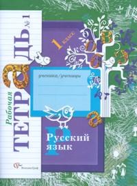 Русский язык. 1 класс. Рабочая тетрадь. Часть 1
