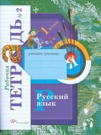 Русский язык. 1 класс. Рабочая тетрадь. Часть 2