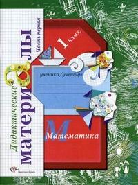 Математика. 1 класс. Дидактические материалы. В 2-х частях. Часть 1