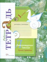 Литературное чтение. 1 класс. Уроки слушания. Рабочая тетрадь к учебной хрестоматии