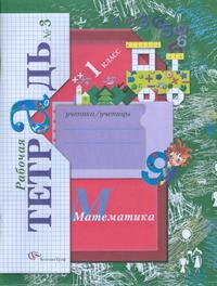 Математика. Рабочая тетрадь. 1 класс. Часть 3