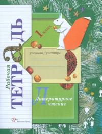 Литературное чтение. Рабочая тетрадь. 1 класс