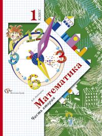 Математика. Учебник. 1 класс. В 2-х частях. Часть 2