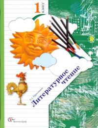 Литературное чтение. Учебник. 1 класс