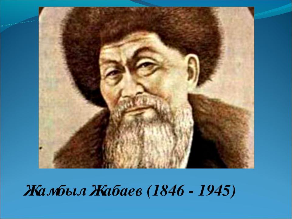 Жамбыл Жабаев (1846 - 1945)