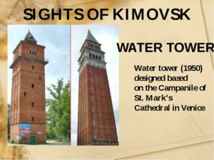 SIGHTS OF KIMOVSK WATER TOWER Water tower (1950) designed based on the Campan
