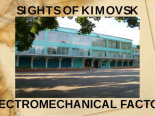SIGHTS OF KIMOVSK ELECTROMECHANICAL FACTORY
