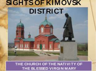 SIGHTS OF KIMOVSK DISTRICT THE CHURCH OF THE NATIVITY OF THE BLESSED VIRGIN M