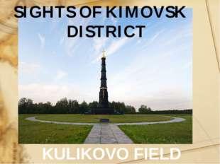 SIGHTS OF KIMOVSK DISTRICT KULIKOVO FIELD