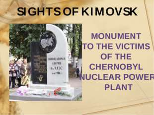 SIGHTS OF KIMOVSK MONUMENT TO THE VICTIMS OF THE CHERNOBYL NUCLEAR POWER PLANT