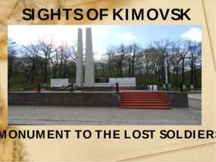 SIGHTS OF KIMOVSK MONUMENT TO THE LOST SOLDIERS