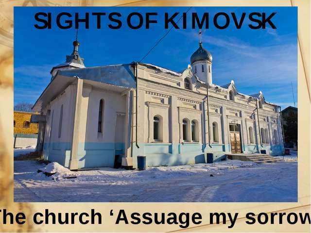 SIGHTS OF KIMOVSK The church 'Assuage my sorrows'