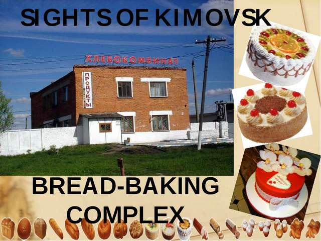SIGHTS OF KIMOVSK BREAD-BAKING COMPLEX