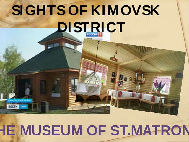 THE MUSEUM OF ST.MATRONA SIGHTS OF KIMOVSK DISTRICT
