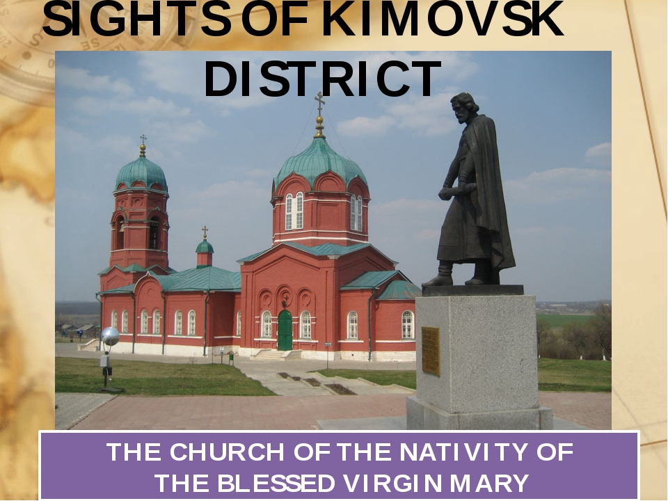 SIGHTS OF KIMOVSK DISTRICT THE CHURCH OF THE NATIVITY OF THE BLESSED VIRGIN M...