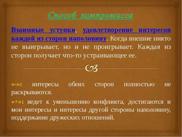 Взаимные уступки, удовлетворение интересов каждой из сторон наполовину. Когда...