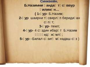 Синквейн. Б.Назимни қандақ тәсәввур қилимән… ( 1-қур- Б.Назим; 2-қур шаирни