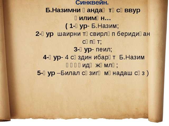 Синквейн. Б.Назимни қандақ тәсәввур қилимән… ( 1-қур- Б.Назим; 2-қур шаирни...