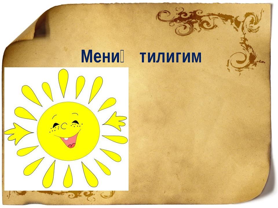 Мениң тилигим