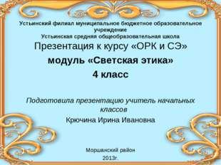 Устьинский филиал муниципальное бюджетное образовательное учреждение Устьинс