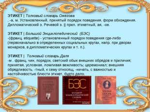 ЭТИКЕТ|Толковый словарь Ожегова , -а, м. Установленный, принятый порядок по