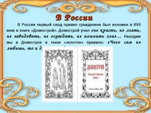 В России В России первый свод правил гражданина был изложен в XVII веке в кни