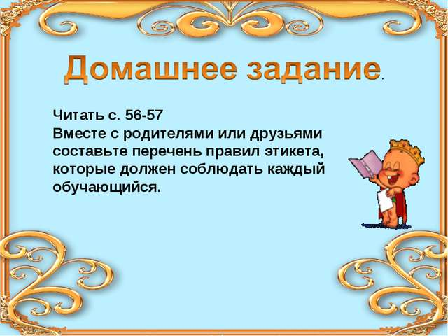 Читать с. 56-57 Вместе с родителями или друзьями составьте перечень правил эт...