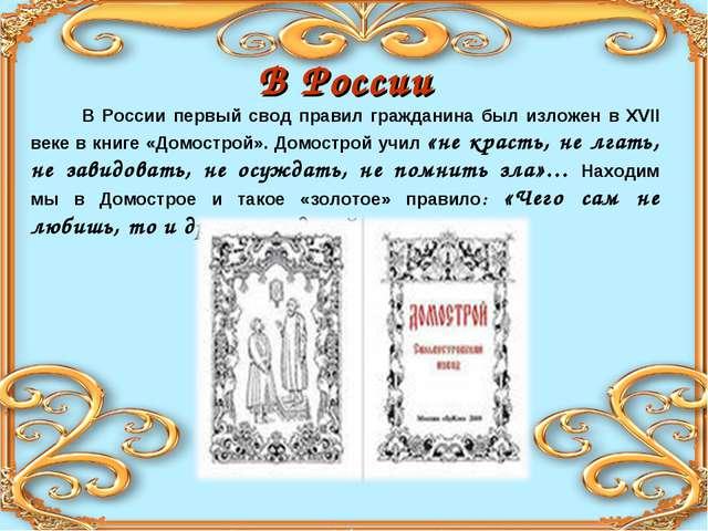В России В России первый свод правил гражданина был изложен в XVII веке в кни...